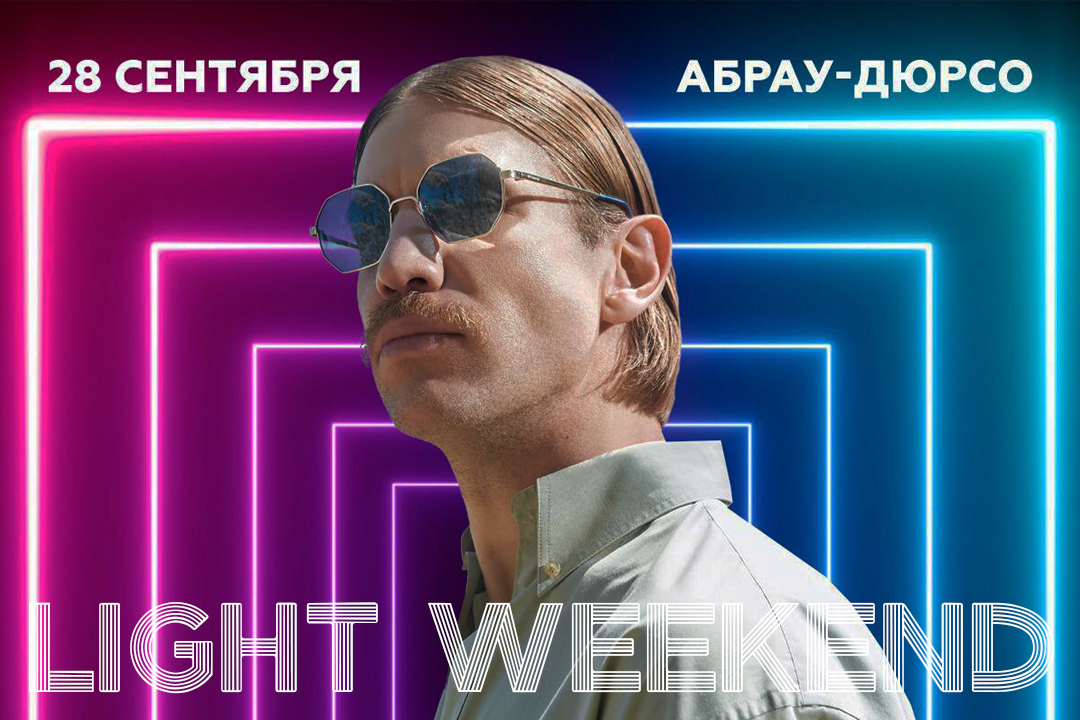 LIGHT WEEKEND В АБРАУ-ДЮРСО: ИВАН ДОРН, МАКСИМ СВОБОДА, КРИСТИНА КОШЕЛЕВА!