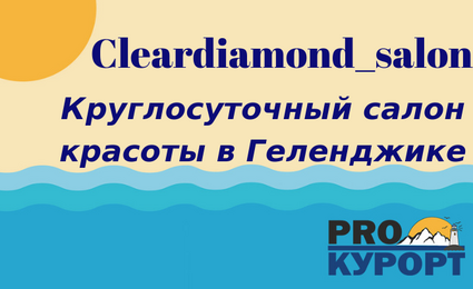 Cleardiamond_salon