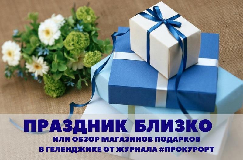 Подарки с доставкой по геленджику 130
